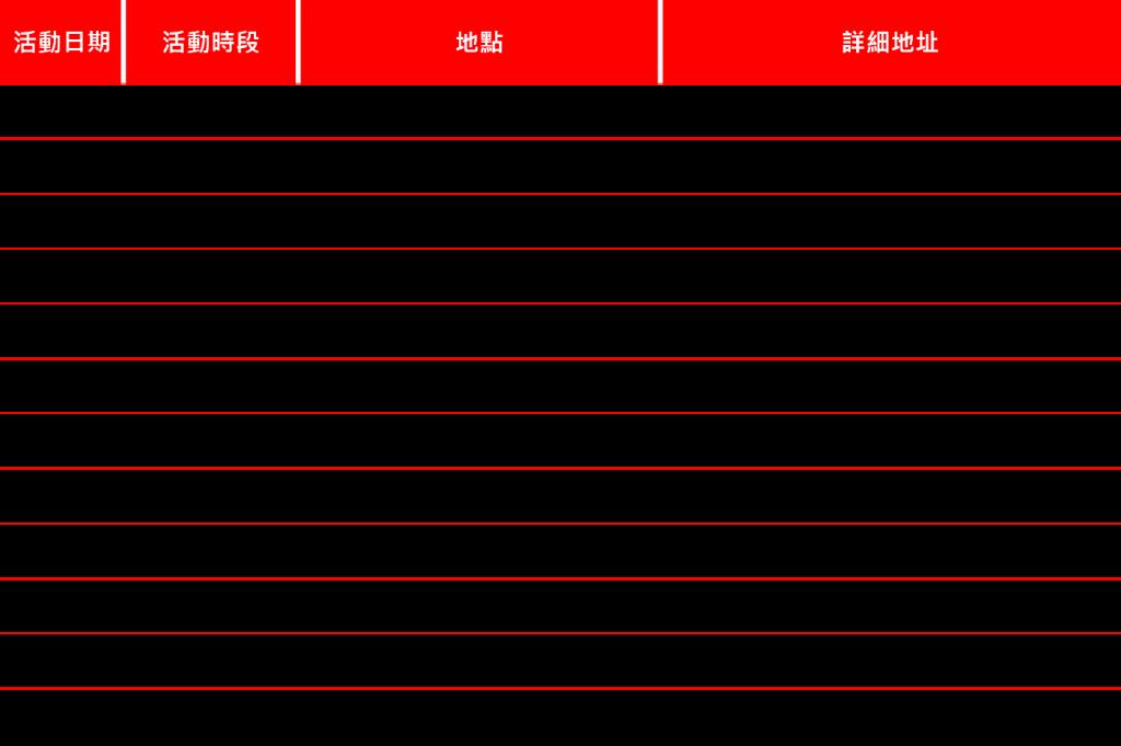 2014養身養顏大進擊活動場次